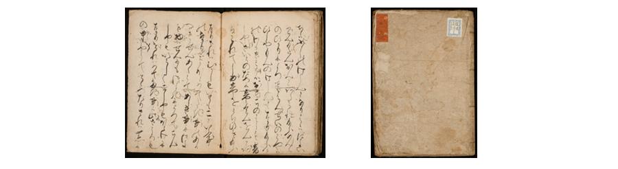 Sagoromo no *sōshi*