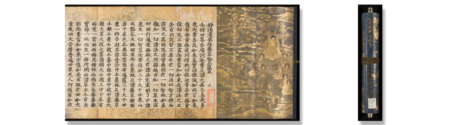 *Myōhō rengekyō*