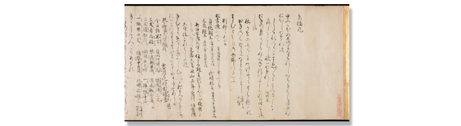 Medieval commentary of the Tale of Genji