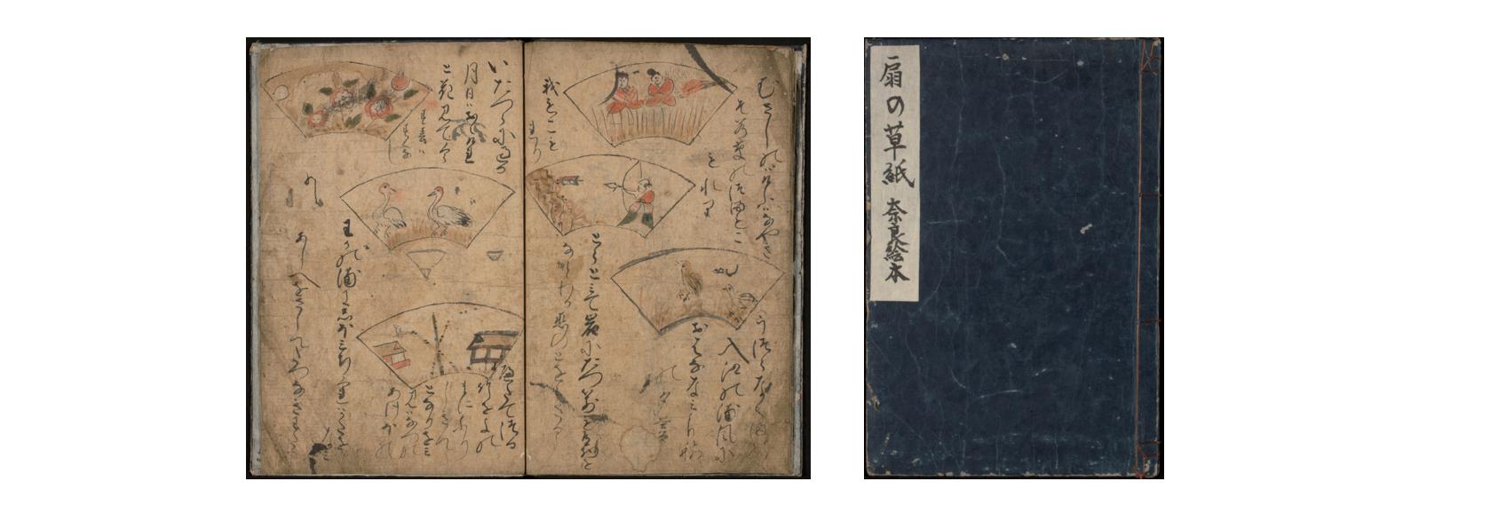 Ōgi no sōshi