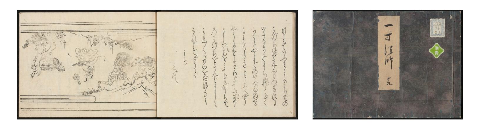 Tsuru no sōshi