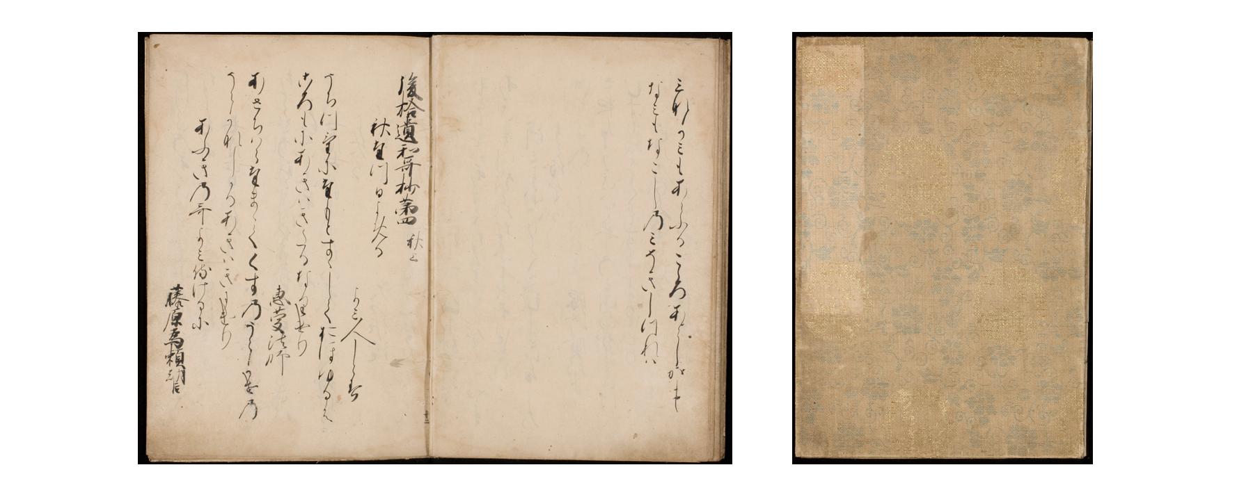 Goshūiwakashō