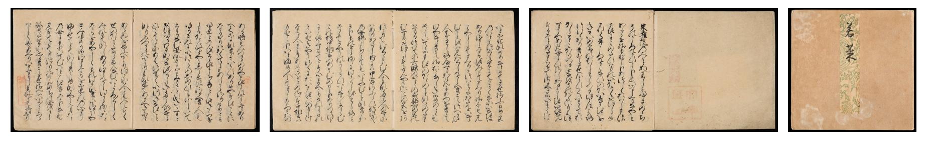 Genji monogatari wakananoue
