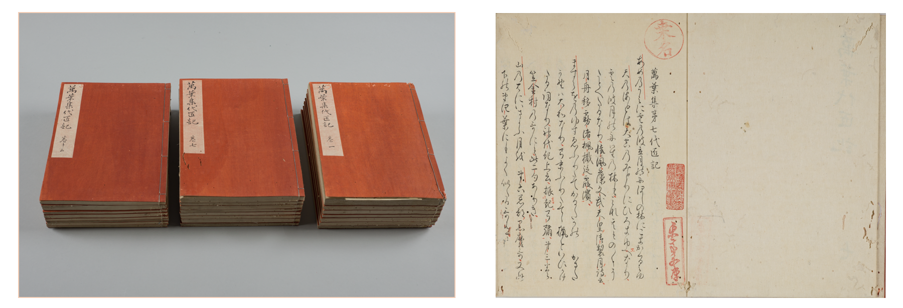 Keichū, *Man'yō daishōki*, 23 vols, formerly in Matsudaira Sadanobu's collection, Matsudaira Family, Kuwana fief
