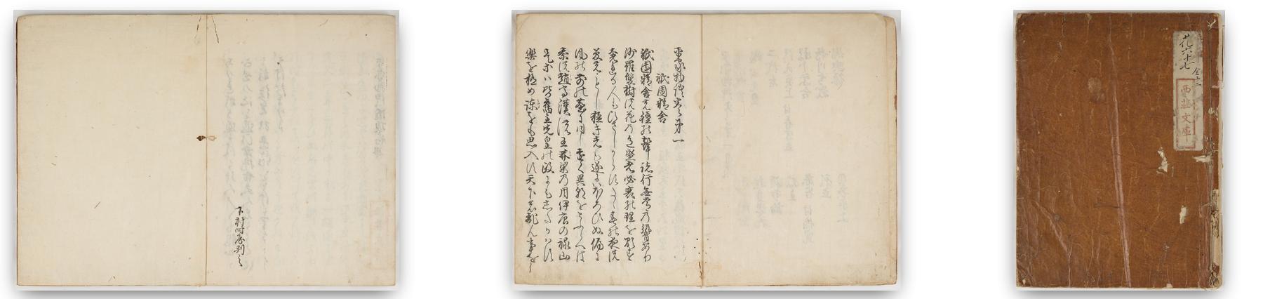 Tale of the Heike, Shimomura-bon