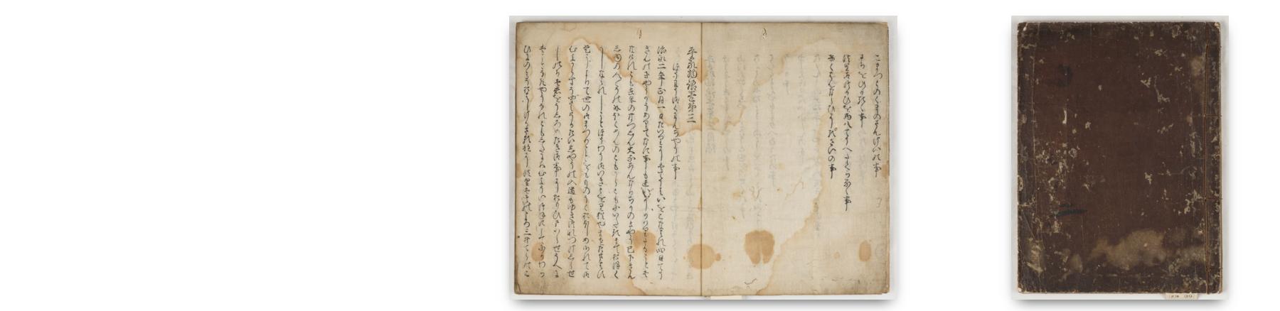 Tale of the Heike, Jūnigyō hiragana-bon (2)