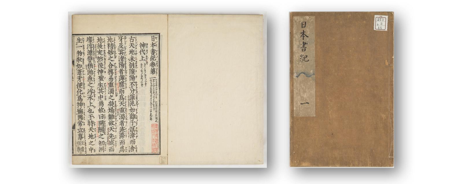 Nihon shoki(Chronicles of Japan), Kan'ei-era edition