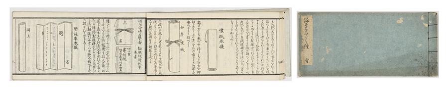 Eisō satoshigusa, Yokohon