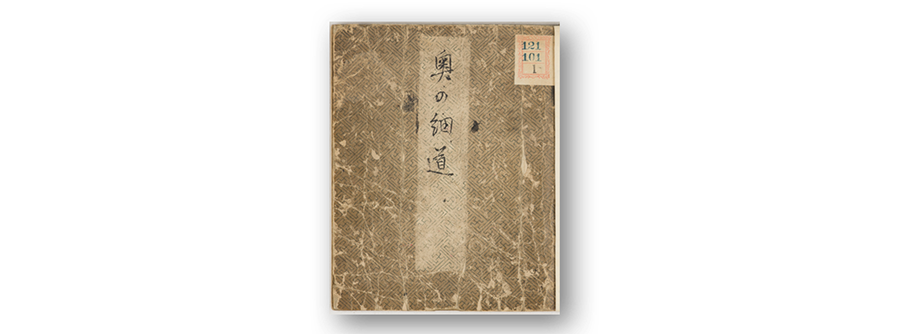 Japanese old book
