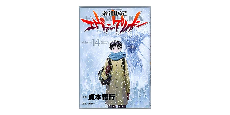 Shin-seiki Evangelion
